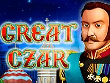 На стартовый депозит игра с бонусами Великий Царь в Вулкане